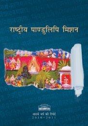 Hindi - National Mission for Manuscripts