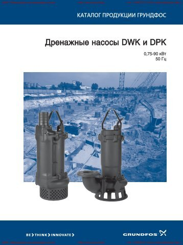 Насосы для дренажа и канализации: DWK, DPK