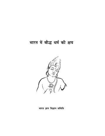 Hkkjr esa ckS¼ /eZ dh - Arvind Gupta