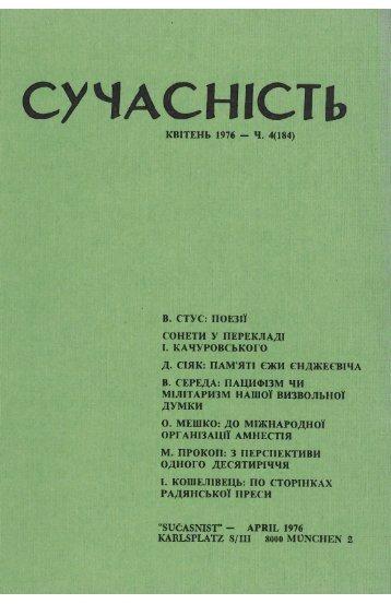 """Сучасність"", 1976, No. 4"