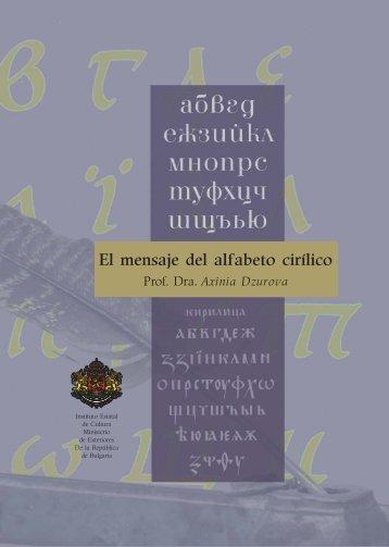 El mensaje del alfabeto cirílico