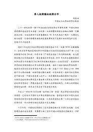 華人經濟圈的經濟合作 - 國家政策研究基金會