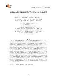 地震動の加速度振幅と継続時間が河川堤防の変形に ... - 日本地震工学会