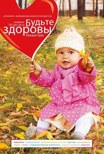 выпуск №10 - Медицинский портал Челябинска bz74.ru