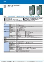 品名:導軌式盤內用控制器型號:TTX-700 - 久德首頁