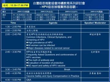HPV - 台灣兒科醫學會