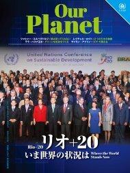 いま世界の状況は - 国連環境計画