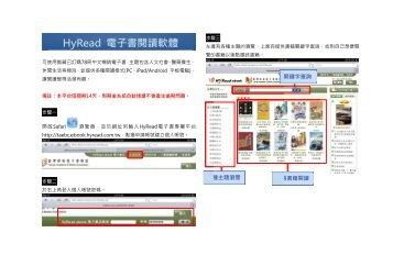 Hy yRead 電子書閱閱讀軟體體
