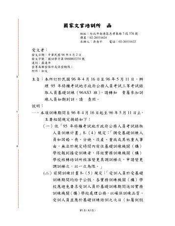 國家文官培訓所函 - 考試院國家文官培訓所