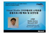Visual Studio 2008에서의 스마트폰 응용프로그램 배포 및 보안인증 ...