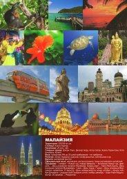 МАЛАЙЗИЯ - tourideas.ru