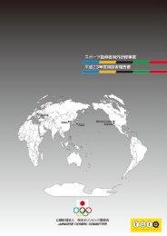 ブック 1.indb - 日本オリンピック委員会
