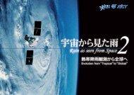 Rain as seen from Space 2 - 地球観測研究センター - 宇宙航空研究 ...