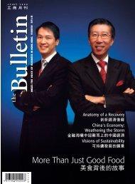 香港總商 - The Hong Kong General Chamber of Commerce