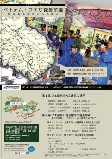 プログラムはこちら - 関西大学文化交渉学教育研究拠点