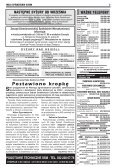 Cały rok na kilku stronach - Siemianowicka Spółdzielnia ... - Page 3