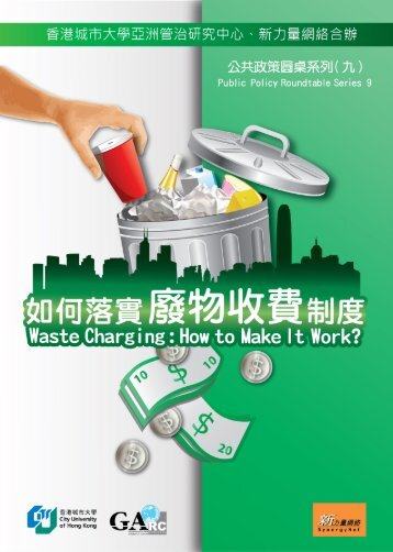 公共政策圓桌系列(九) - 如何落實廢物收費制度 - City University of ...