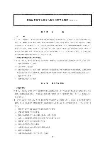 有価証券の寄託の受入れ等に関する規則(昭49.11.14) - 日本証券業協会