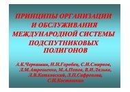 принципы организации и обслуживания международной ...