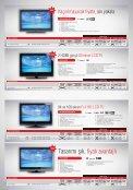 Uydu alıcısı içinde LCD TV, 1 yıllık Digiturk HD ve 6 aylık ... - Arçelik - Page 6