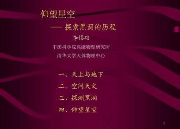 仰望星空—探索黑洞的历程(PDF文件) - 中国科学院高能物理研究所
