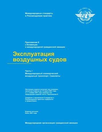 Открыть документ [2454,62 Кб] - AEROHELP.ru