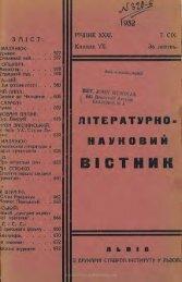 Вісник, 1932, ч.7