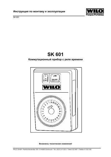 Инструкция по монтажу и эксплуатации Wilo SK 601
