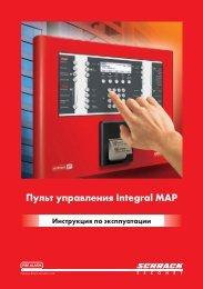 Пульт управления Integral MAP. Инструкция ... - Шрак Секонет АГ