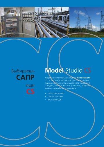 Современные программные продукты Model Studio CS 32 - и 64