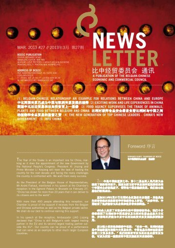 Foreword 序言 - Belgian-Chinese Chamber of Commerce