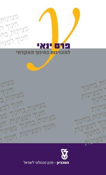 """אני מאמין - המרצים הזוכים - תשע""""א - Technion moodle - הטכניון"""