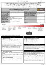 สรุปสาระสำคัญของกองทุน - Krungsri Asset Management Co., Ltd ...