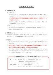口 座 振 替 に つ い て - 日本建設情報総合センター