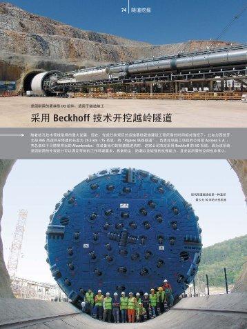 采用Beckhoff 技术开挖越岭隧道 - Beckhoff.com.cn