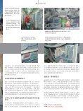 采用Beckhoff 技术开挖越岭隧道 - Beckhoff.com.cn - Page 2