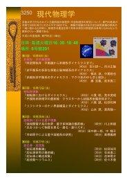 ポスター(pdf) - 京都大学理学部物理学物理学教室