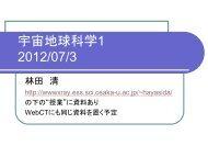 宇宙地球科学1 2012/07/3 - 大阪大学X線天文グループ