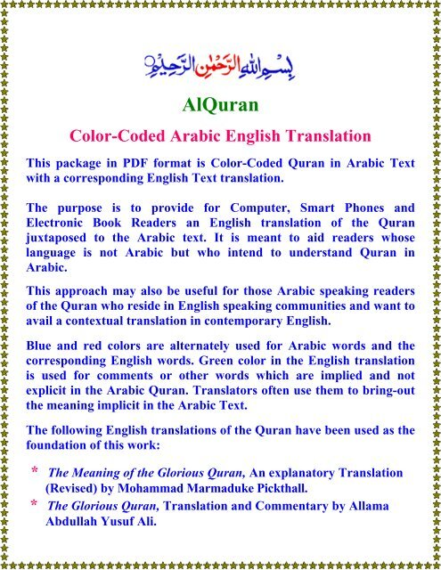 Color-Coded Arabic English Translation - Quran PDA