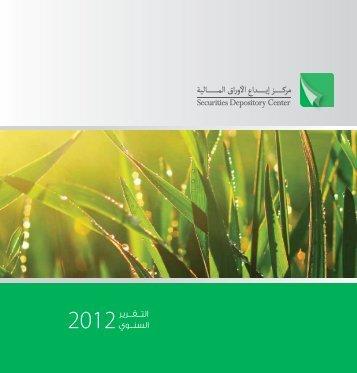 التقرير السنوي 2012 (PDF 1.96 MB) - مركز إيداع الأوراق المالية