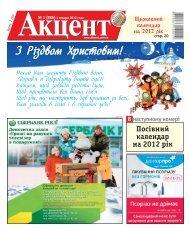 Посівний календар на 2012 рік - Газета Акцент