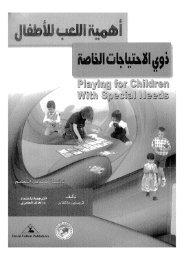 أهمية+اللعب+للأطفال+ذوى+الاحتياجات+الخاصة