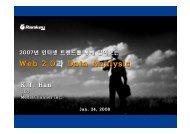 Web 2.0ê³¼ Data Analysis Web 2.0ê³¼ Data Analysis - cmn