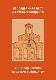 изследвания в чест на стефан бояджиев studies in honour of ...