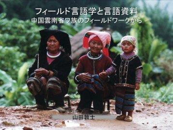 資料(PDF) - 東京外国語大学アジア・アフリカ言語文化研究所