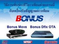 Download Bonus - PSI