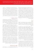 ÉæFÓªYh Éæ«ØXƒe ≈dEGh º¡°SC'G »µdÉe ≈dEG - Page 4