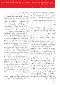 ÉæFÓªYh Éæ«ØXƒe ≈dEGh º¡°SC'G »µdÉe ≈dEG - Page 6