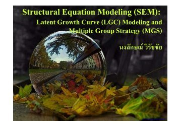 Structural Equation Modeling (SEM):