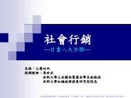 梁世武,2012,100學年第二學期社會行銷課程簡報 - 世新大學